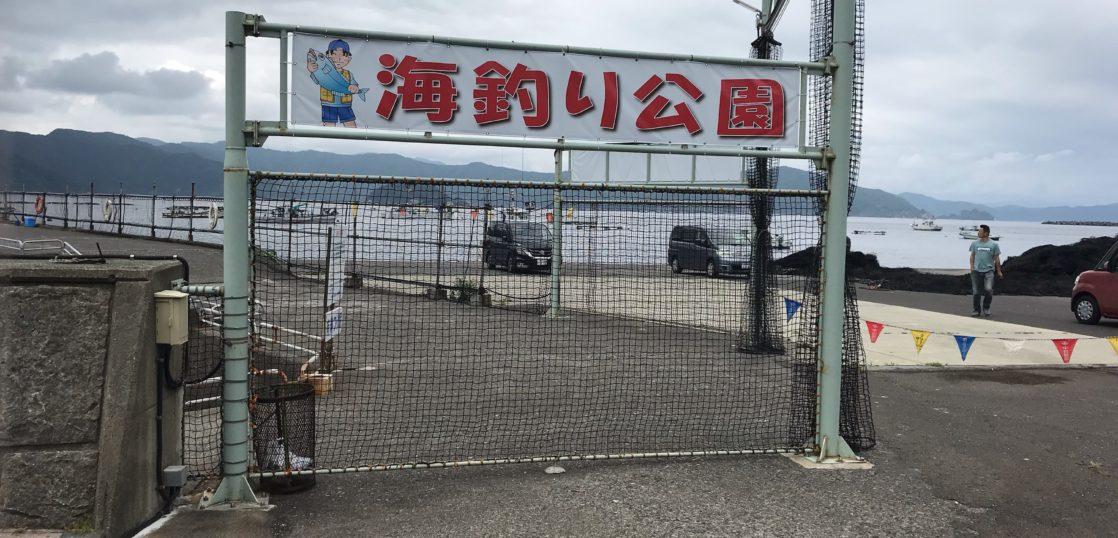 【福井県】海釣り公園みかたとは?家族で手軽に本格フィッシングが楽しめる!-アイキャッチ