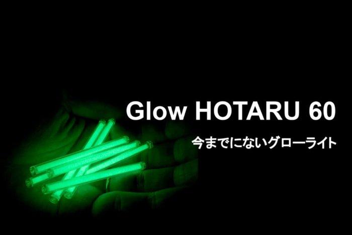 GlowHOTARU画像