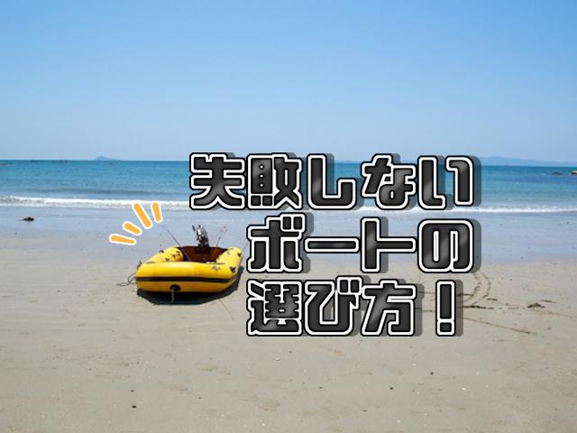boat ボート釣り 2馬力ボート