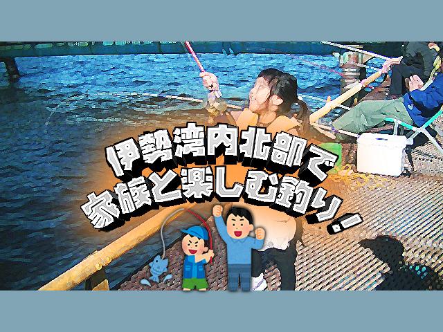 三重県 家族で釣り