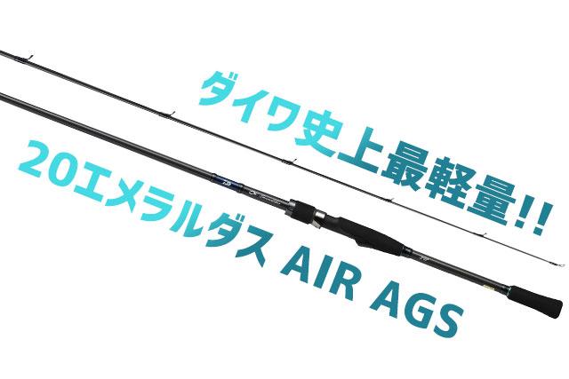 Ags エメラルダス air